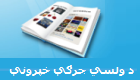 first-publi-pashto.png